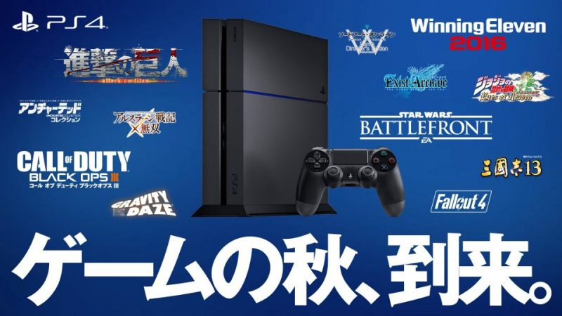 DISPONIBILE L'AGGIORNAMENTO 3.00 PER PLAYSTATION 4